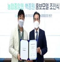 농협중앙회, 백종원 대표와 광고모델 계약