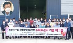 복숭아수출지원단, '복숭아 수출촉진 워크숍' 개최