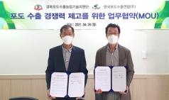 경북포도수출지원단-한국포도수출연합(주), MOU 체결