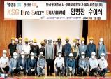 농어촌公 경북본부, 'KSG 임명장 수여식' 개최
