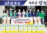 창원시축산농협, '한가위 사랑의 쌀' 전달