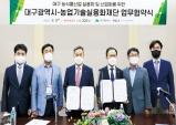 대구시-농업기술실용화재단, '상생발전 MOU' 체결