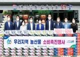 대구시교육청-대구농협, '농산물 직거래장터' 운영