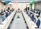 부울경축협조합장협의회, 제3차협의회 개최