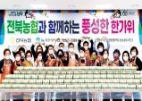 전북농협, '고주모·농주모, 정기 이사회' 개최