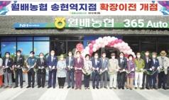 월배농협, '송현역지점 확장이전 개점식' 개최
