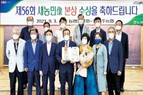 경북농협, '제56회 새농민상 본상' 선정시상