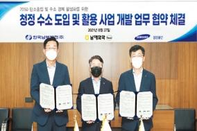 남해화학-삼성물산-한국남부발전, MOU 체결