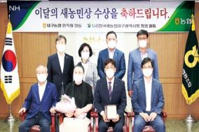 대구농협, '서성교·박정은 부부' 새농민상 선정
