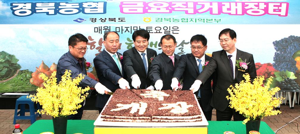 1-경북농 금요직거래장터.jpg