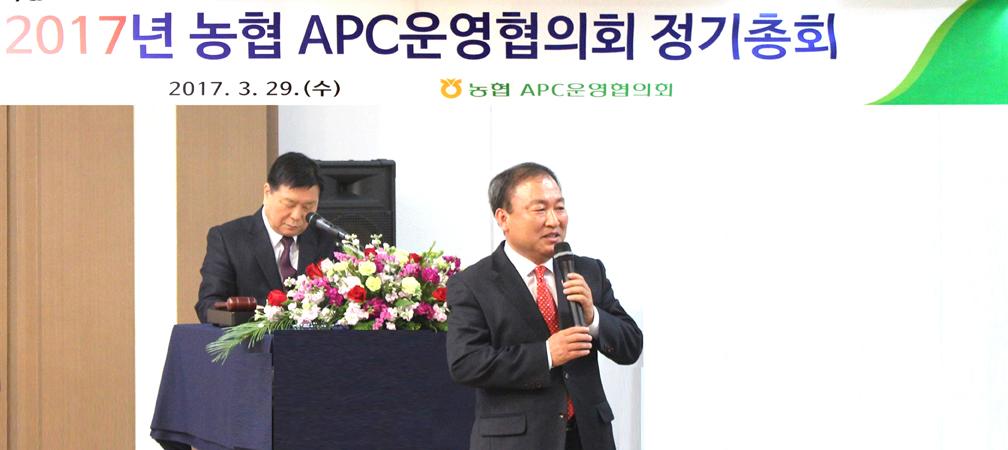 5-APC협의회 정총.jpg