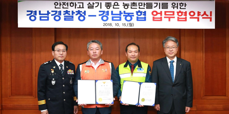 4-경남경찰청-경남농협 협약2.jpg