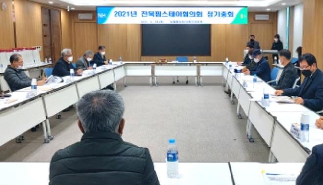 4-전북농협, 전북팜스테이협의회 정총.jpg