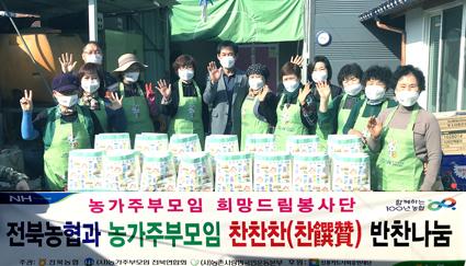 45-전북 부귀농협 농주모++.jpg