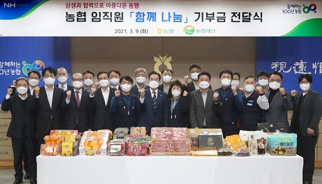 9-농협 임직원「함께 나눔」기부금.jpg